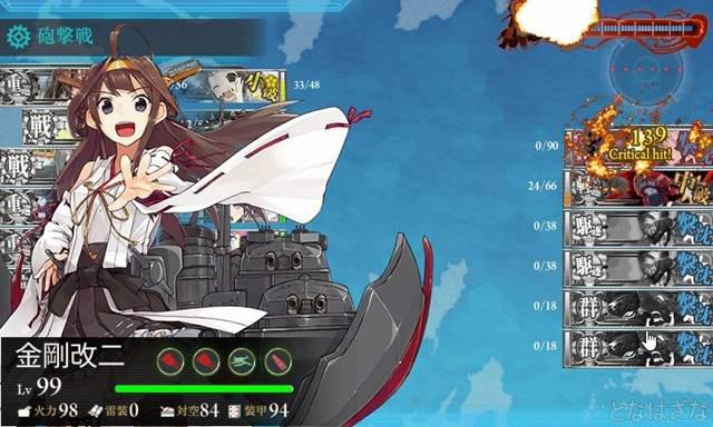 艦これ16春イベE1甲 ボスJマスゲージ破壊