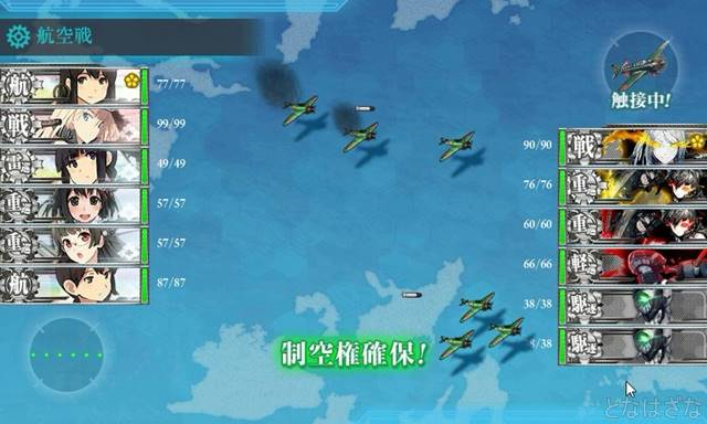 任務〈「第一航空戦隊」西へ!〉 初戦Cマス