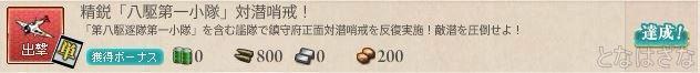任務〈精鋭「八駆第一小隊」対潜哨戒!〉 バナー