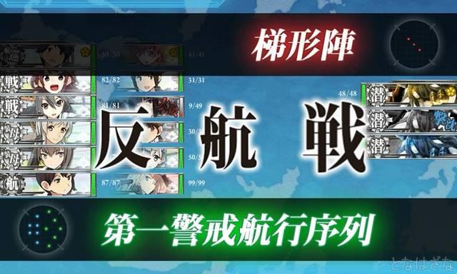 艦これ2016夏イベE3甲 初戦B潜水マス