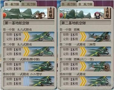 艦これ2016夏イベE3甲 基地航空隊の編成
