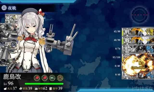 任務「強襲上陸作戦用戦力を増強せよ!」 夜戦鹿島