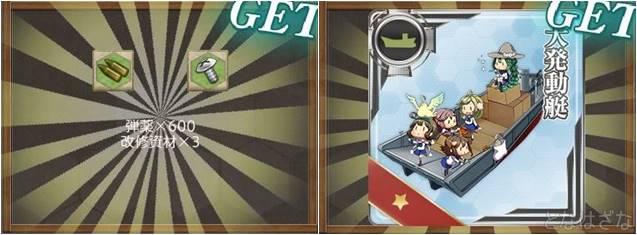 任務「強襲上陸作戦用戦力を増強せよ!」 報酬