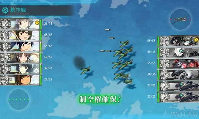 任務「オリョール海の制海権を確保せよ!」 初戦B・C戦隊