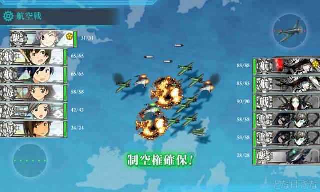 任務「オリョール海の制海権を確保せよ!」 ボス戦Gマス