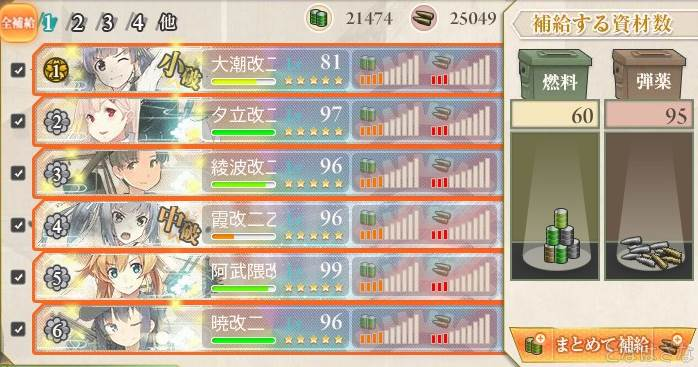 任務〈旗艦「大潮」出撃せよ!〉 補給