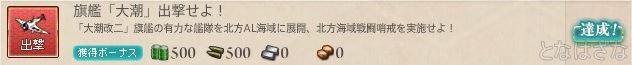 任務〈旗艦「大潮」出撃せよ!〉 達成