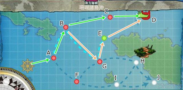 5-2 南方海域 珊瑚諸島沖 マップ ルート