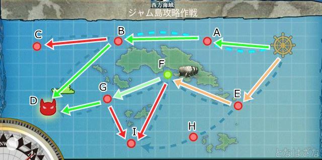 4-1 西方海域 ジャム島攻略作戦 マップ ルート