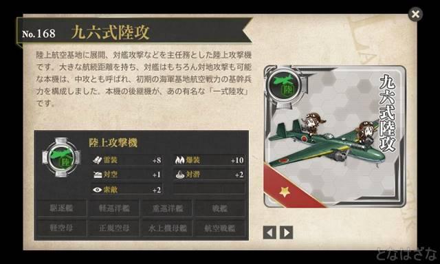 16年3月戦果ランキング 図鑑九六式艦攻