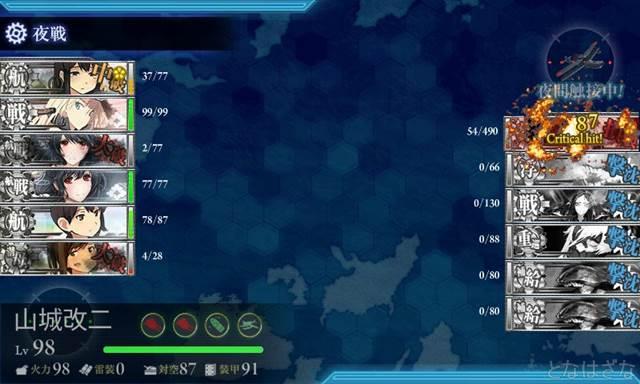 任務〈「第一航空戦隊」西へ!〉 ゲージ破壊後テスト編成