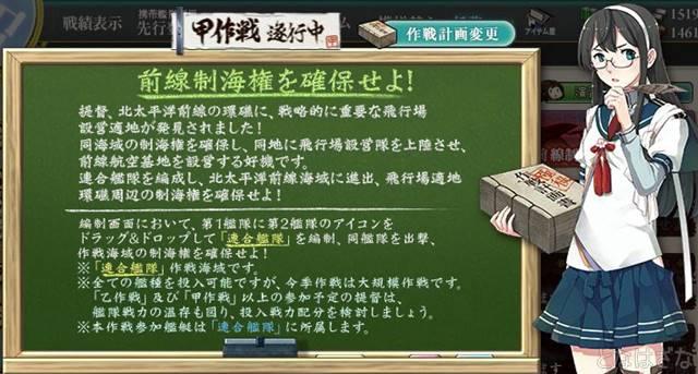 艦これ16春イベE1甲 大淀さんからの作戦説明