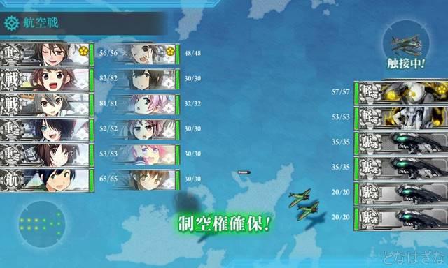 艦これ16春イベE1甲 初戦Bマス