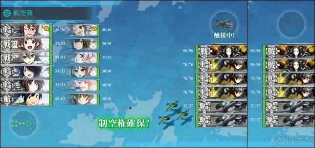 艦これ16春イベE1甲 2戦目Dマス2パターン