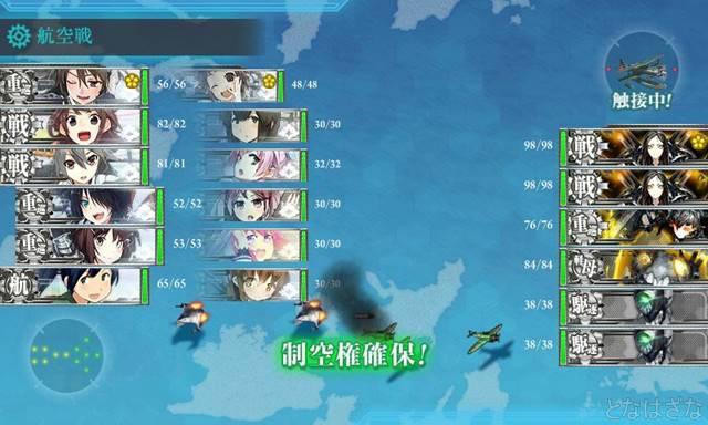 艦これ16春イベE1甲 2戦目Dマス最終形態?