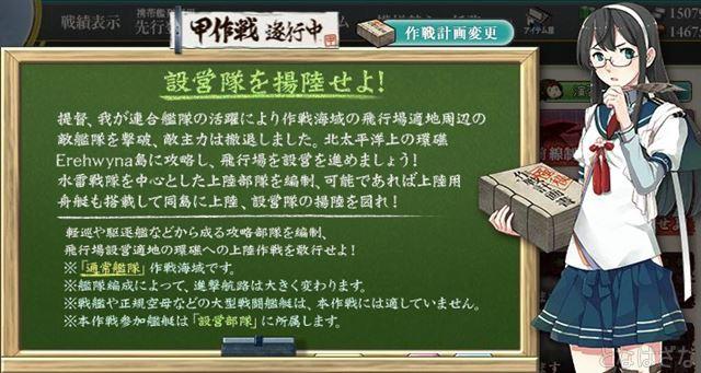 艦これ16春イベE2甲 大淀さんからの作戦説明
