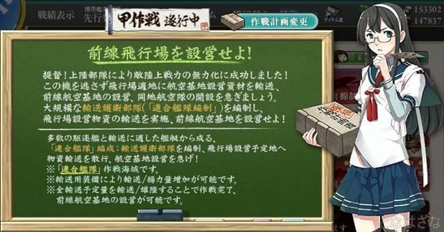 艦これ16春イベE3甲 大淀さんからの作戦説明