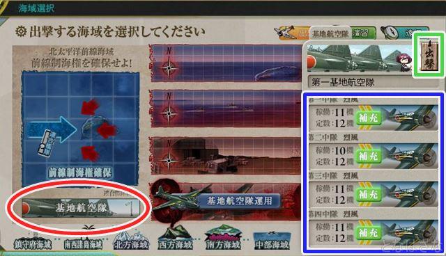16春イベE4甲 基地航空隊 編成 行動