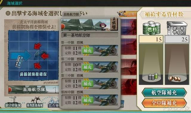 16春イベE4甲 基地航空隊 補給
