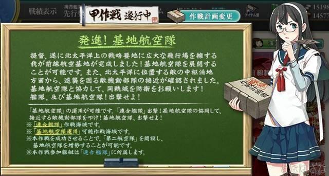 16春イベE4甲 大淀さんからの作戦説明