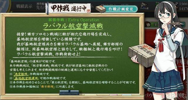 艦これ16春イベE5甲 大淀さんからの作戦説明