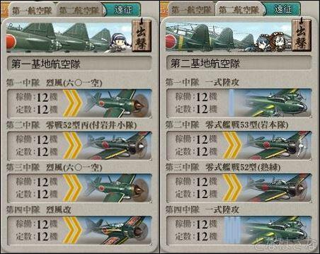 艦これ16春イベE5甲 基地航空隊