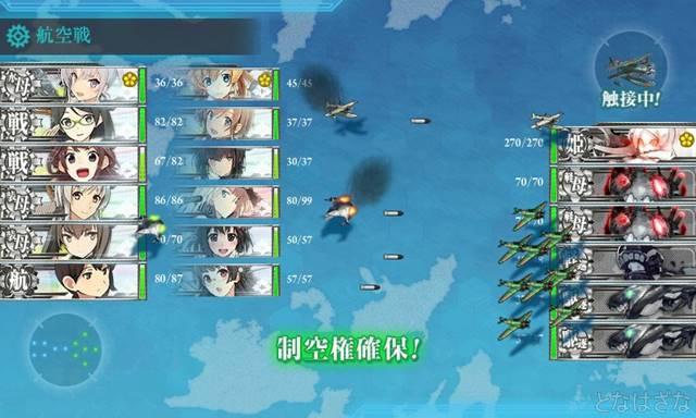 艦これ2016春イベE7丙 2戦目Fマス