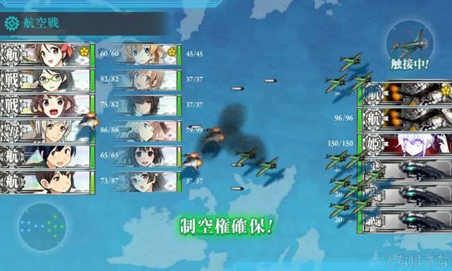 艦これ2016春イベE7丙 4戦目Lマス