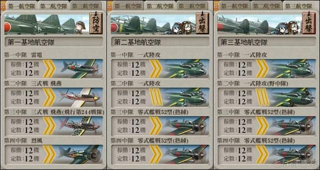艦これ2016春イベE7丙 基地航空隊編成