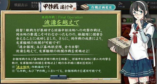 艦これ2016春イベE7甲 大淀さんからの作戦説明