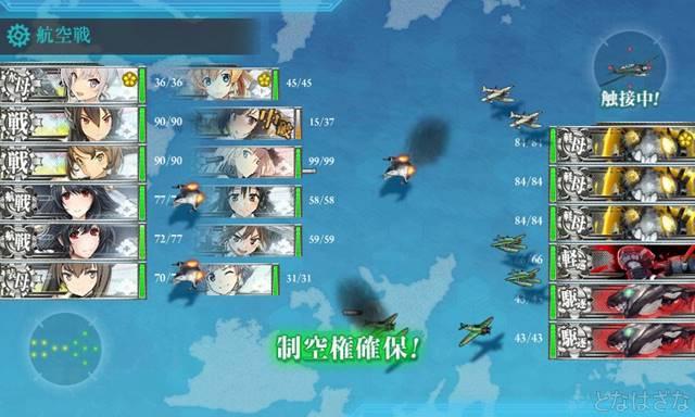 艦これ2016春イベE7甲 3戦目Gマス