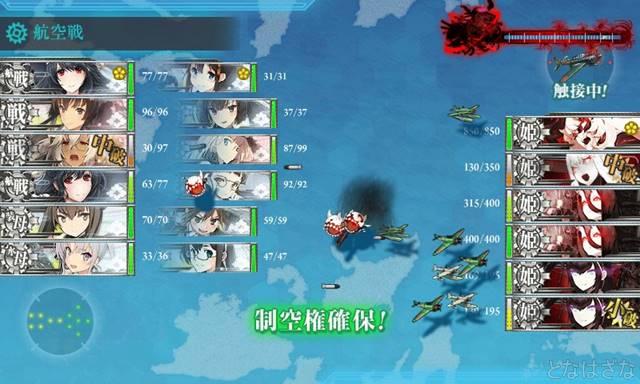艦これ2016春イベE7甲 最終形態ボスNマス