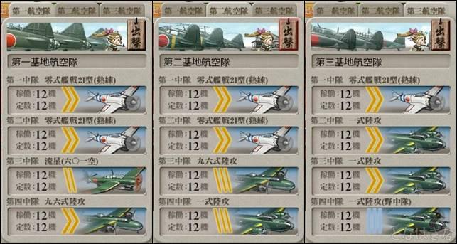 艦これ2016春イベE7甲 基地航空隊編成