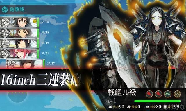 艦これ2016春イベE2甲F掘り 戦艦ル級flagship