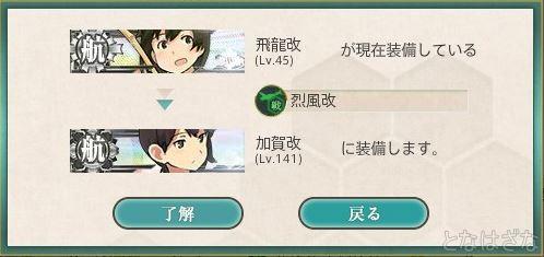 艦これ16年6月1日アップ UI強化4
