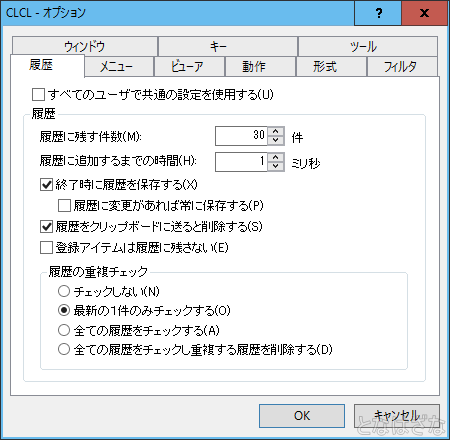 CLCL_ver2.0.3 オプション 履歴