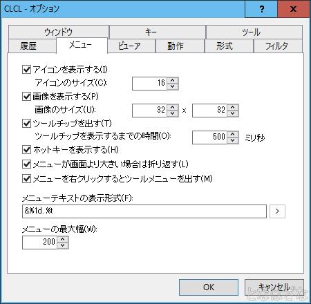 CLCL_ver2.0.3 オプション メニュー