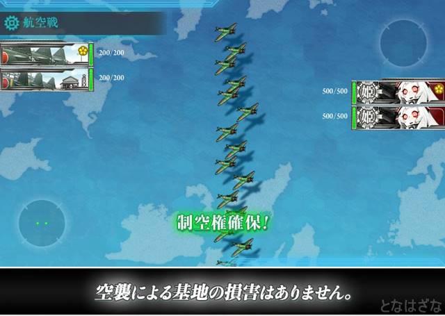 艦これ2016夏イベE3甲 ギミック用の防空