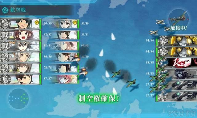 艦これ2016夏イベE3甲 2戦目Cマス