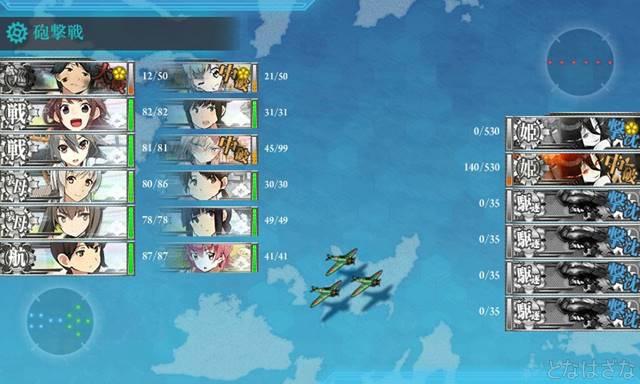 艦これ2016夏イベE3甲 4戦目Hマス砲撃戦