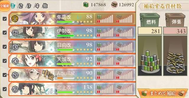 艦これ2-4単発任務〈主力戦艦戦隊、抜錨せよ!〉 補給
