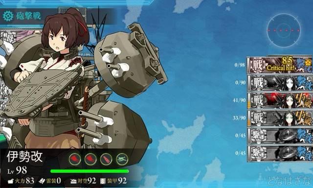 艦これ2-4単発任務〈主力戦艦戦隊、抜錨せよ!〉 ボスJマス砲撃戦