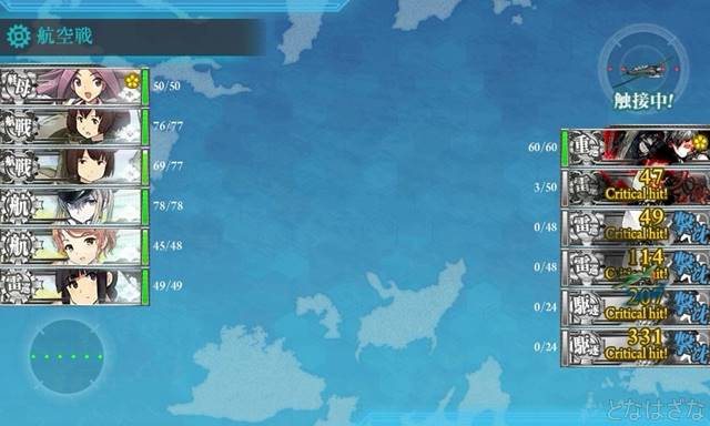 艦これ2-4単発任務〈主力戦艦戦隊、抜錨せよ!〉 初戦Aマス