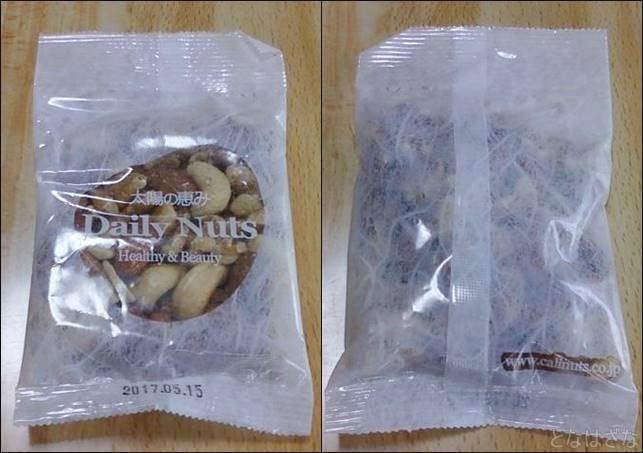 3種ミックスナッツ 個別包装