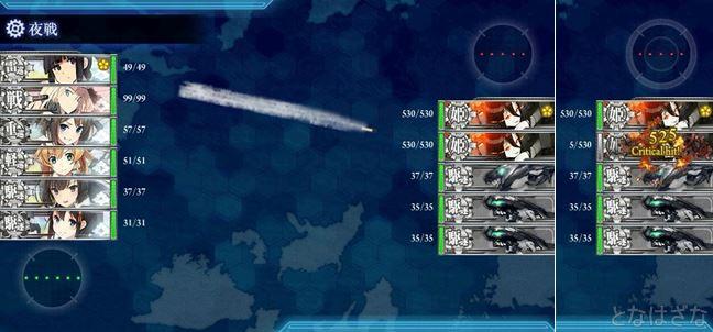 艦これ2016夏イベE4甲 3戦目K夜戦マス