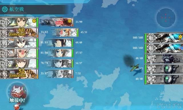 艦これ2016夏イベE4甲 4戦目L空襲戦マス