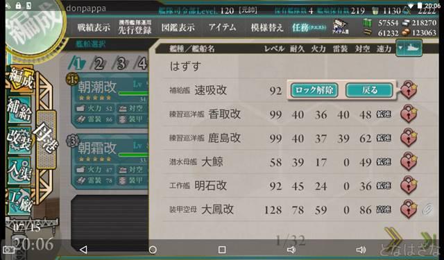 艦これ2016/07-15アップ android版 艦娘ロック解除の確認