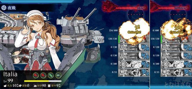 6-4高速ルート2 離島棲姫への夜戦ダメージ 三式弾戦艦