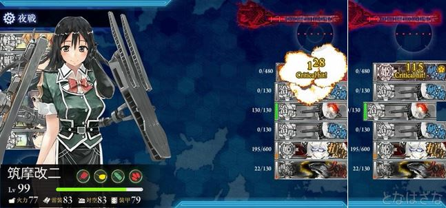 6-4高速ルート2 離島棲姫への夜戦ダメージ 三式WG航巡