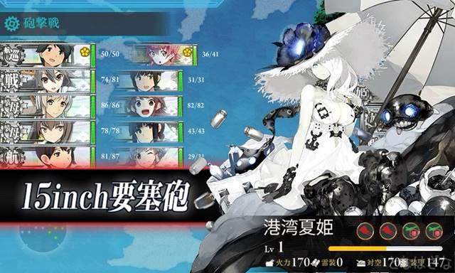 艦これ2016夏イベE3丙掘り ボス砲撃戦での港湾夏姫